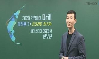 -2020 드릴 OT [미적분l+콘크리트 2130]