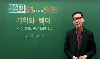-필승지기 실전문제연습 기하와 벡터 [OT]
