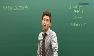 -공식은 다항식을 풀 때 활용할 수 있는 도구이다