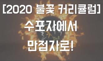 -[2020 불꽃 커리큘럼] 수포자에서 만점자로!