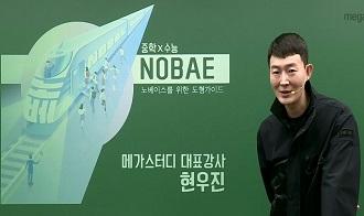 -[중학X수능] NOBAE 노베이스를 위한 도형가이드
