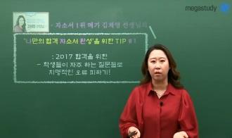 /논술메인/메가캐스트/논술_김채영_합격 자소서 완성 1탄 <치명적 오류 피하기>