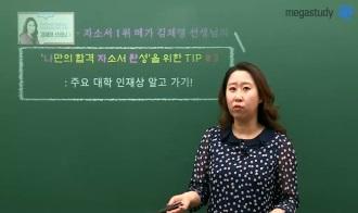 /논술메인/메가캐스트/논술_김채영_ 합격 자소서 완성 3탄 <주요 대학 인재상 알고가기>