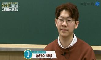 /수능메인_고1·2/메가캐스트/영어_이수현_[이수현쌤 제자 인터뷰] 내신으로 서울대 갔다!!