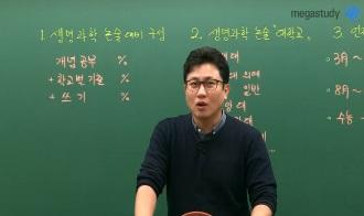 /논술메인/메가캐스트/논술_박선오_생명과학 논술, 이렇게 공부하라!