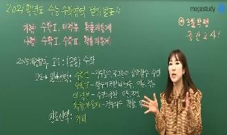 /학생부메인/메가캐스트/수학_남혜영_[고1] 2021학년도 수능 수학영역 범위 발표!