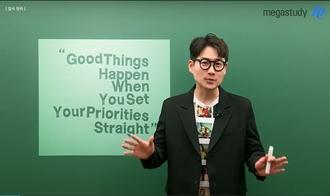 /학생부메인/메가캐스트/영어_김석환_[석환쌤 쓴소리] 여러분 우선순위를 정하세요!