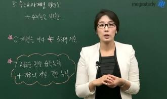 /논술메인/메가캐스트/논술_김도이_목표 대학 합격을 위한 7가지 전략!
