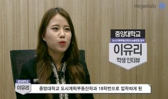 /논술메인/메가캐스트/논술_금현윤_2018 논술 합격생, 이유리 학생 인터뷰