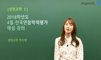 /수능메인_고3·N/메가캐스트/과학_박지향_[4월학평] 박지향 선생님의 생명과학I 총평