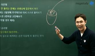 /수능메인_고1·2/메가캐스트/영어_윤재영_성적이 오르지 않는 너에게! 재영쌤의 학습 Solution★