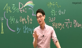 /수능메인_고3·N/메가캐스트/과학_김성재_[4월학평] 김성재 쌤의 물리I 주요문항 분석!