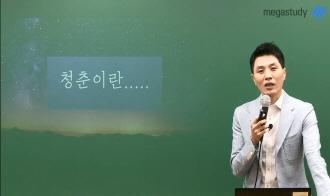 /수능메인_고1·2/메가캐스트/국어_최인호_최인호 선생님의 청춘에 대한 이야기