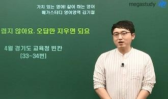 /수능메인_고3·N/메가캐스트/영어_김기철_빈칸, 어렵지 않은 이유