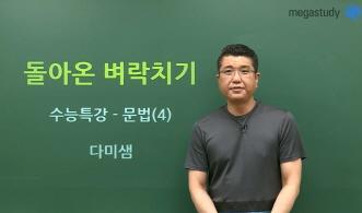 /수능메인_고3·N/메가캐스트/국어_박담_[수능+내신] 돌아온 벼락치기 - 문법(4)