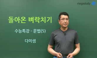 /수능메인_고1·2/메가캐스트/국어_박담_[수능+내신] 돌아온 벼락치기 - 문법(5)
