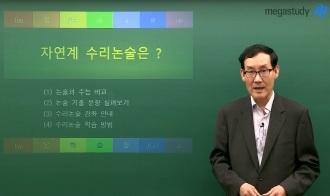 /논술메인/메가캐스트/논술_박승동_자연계 수리논술 & 구술면접은?
