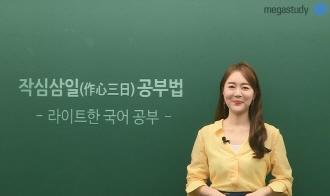 /학생부메인/메가캐스트/국어_권선경_국어 공부,<br>작심삼일(作心三日) 하자!