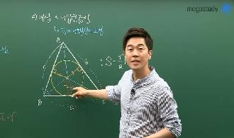 /학생부메인/메가캐스트/수학_박헌정_[고1] 고등수학에 필요한 중등도형<삼각형>