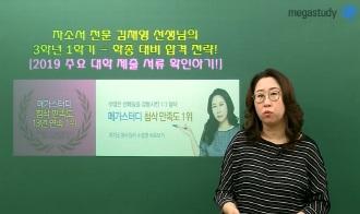 /논술메인/메가캐스트/논술_김채영_2019 주요 대학 제출 서류 확인하기!