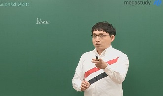 /수능메인_고3·N/메가캐스트/영어_김기철_6평, 해석이 가장 큰 문제 아니였니?