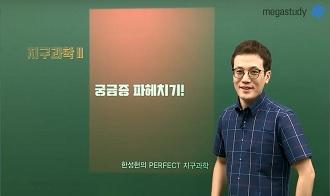 /수능메인_고3·N/메가캐스트/과학_한성헌_지구과학ll 궁금증 파헤치기!