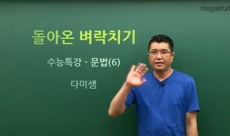 /수능메인_고1·2/메가캐스트/국어_박담_[수능+내신] 돌아온 벼락치기 - 문법(6)