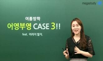 /학생부메인/메가캐스트/국어_권선경_여름방학 어영부영 CASE 3!(feat. 이러지 말자)