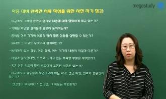 /논술메인/메가캐스트/논술_김채영_학생부 종합전형 합격 전략!