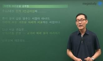 /논술메인/메가캐스트/논술_박승동_자연계 수리논술 공부법