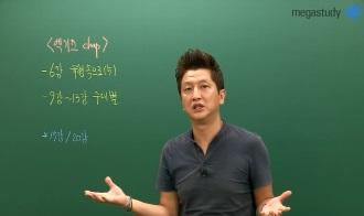 /논술메인/메가캐스트/논술_김종두_수리논술 마인드 캠프 엑기스 강의 확인!