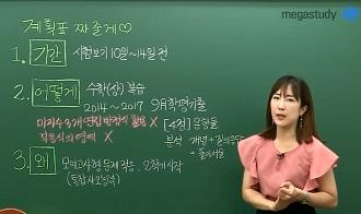 /학생부메인/메가캐스트/수학_남혜영_[고1] 9월 학평 공부 계획이 왔다!