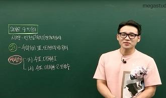 /학생부메인/메가캐스트/수학_이현수_[고1,2] 9월 학평 대비 얘들아 진짜 왜 안 해?