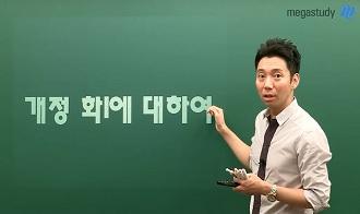 /학생부메인/메가캐스트/과학_남궁원_개정 화학I에 대하여