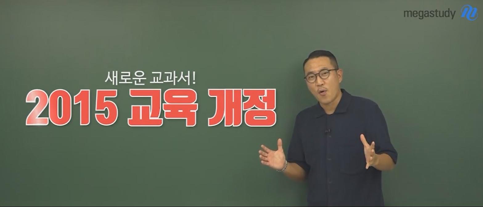 /학생부메인/메가캐스트/과학_장풍_2015 교육 개정 [지구과학l의 모든것!]