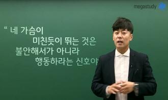 /논술메인/메가캐스트/_김종환_행동보다 중요한 것은 생각이다!