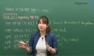 /학생부메인/메가캐스트/영어_이수현_[9평 총평] 고1 9월 총평과 오답률 TOP5 분석