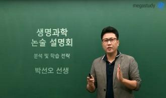 /논술메인/메가캐스트/논술_박선오_생명과학 논술 설명회
