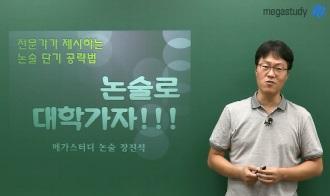 /논술메인/메가캐스트/논술_장진석_인문논술 단기 공략법