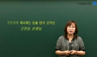 /논술메인/메가캐스트/논술_금현윤_전문가가 제시하는 논술 단기 공략법!