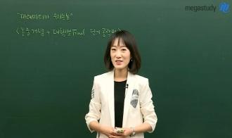 /논술메인/메가캐스트/논술_전현정_수리논술 개념 + 파이널 단기 공략법!