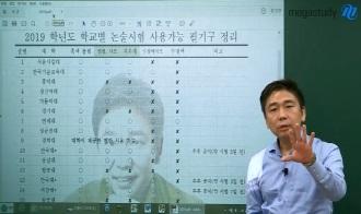 /논술메인/메가캐스트/논술_박기호_대학별 논술 시험 필기구 정리