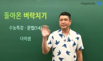 /수능메인_고1·2/메가캐스트/국어_박담_[수능+내신] 돌아온 벼락치기 - 문법(14)
