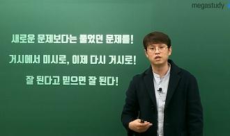 /수능메인_고3·N/메가캐스트/사회_윤성훈_지금부터 수능까지! 실전 지침 3가지