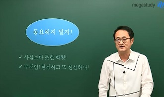 /수능메인_고3·N/메가캐스트/사회_안상종_생활과윤리 10월 학평, 동요하지 말자!