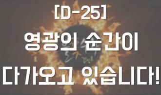 /수능메인_고3·N/메가캐스트/수학_김성은_[D-25] 영광의 순간이 다가오고 있습니다!