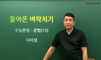 /수능메인_고3·N/메가캐스트/국어_박담_[수능+내신] 돌아온 벼락치기 - 문법(15)