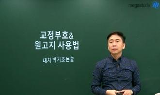 /논술메인/메가캐스트/논술_박기호_논술 교정부호 및 원고지 사용법