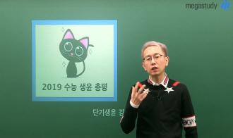 /수능메인_고1·2/메가캐스트/사회_강상식_2019 수능으로 본 2020 수능 생윤 학습법