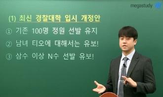 /논술메인/메가캐스트/_곽동령_[주목!] 2020 경찰대 입시 변화 확인